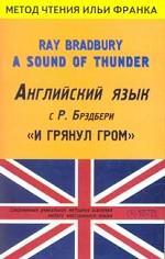 Английский язык с Р. Брэдбери. И грянул гром