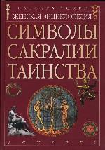 Женская энциклопедия. Символы, сакралии, таинства