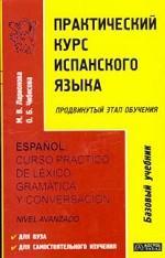 Практический курс испанского языка. Продвинутый этап обучения