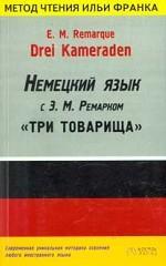 Немецкий язык с Э. М. Ремарком. Три товарища