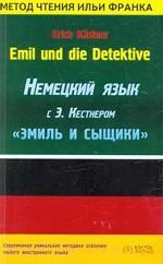 Немецкий язык с Э. Кестнером. Эмиль и сыщики