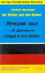 Немецкий язык с Ф. Дюрренматтом. Судья и его палач