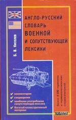 Англо-русский словарь военной и сопутствующей лексики
