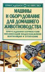 Машины и оборудование для домашнего животноводства