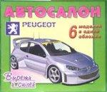 Автосалон. Peugeot