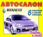 Автосалон. Renault