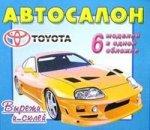 Автосалон. Toyota