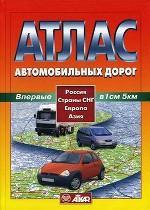 Атлас автомобильных дорог Россия, СНГ, Европа, Азия