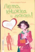 Лето, книжка и любовь!