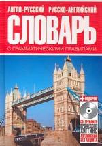 Англо-русский и русско-английский  словарь с грамматическими  правилами