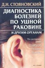 Диагностика болезней по ушной раковине и другим органом