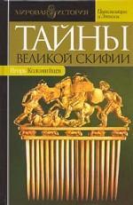 Тайны Великой Скифии. Записки исторического следопыта