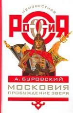 Московия. Пробуждение зверя