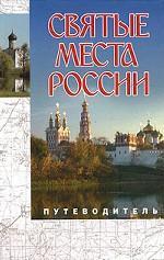 Святые места России. Путеводитель