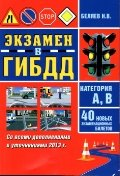 Экзамен ГИБДД. Категория А, В. 40 новых экзаменационных билетов