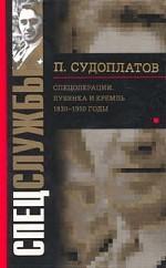 Спецоперации. Лубянка и Кремль. 1930-1950 годы