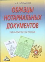 Образцы нотариальный документов