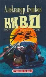 НКВД: война с неведомым