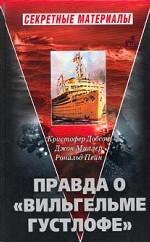 """Правда о """"Вильгельме Густлофе"""""""