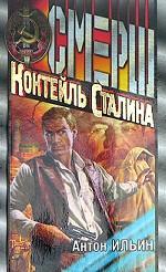 Коктейль Сталина