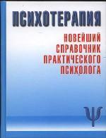 Психотерапия. Новейший справочник практического психолога