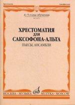 Хрестоматия для саксофона-альта. 4-5 годы обучения: пьесы, ансамбли