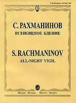 С. Рахманинов. Всенощное бдение