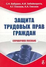 Защита трудовых прав граждан. Справочное пособие