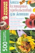 Книга кулинарных удовольствий для женщин