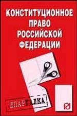 Конституционное право РФ. Шпаргалка
