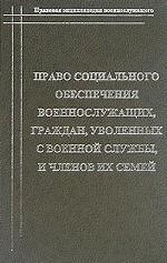 Право социального обеспечения военнослужащих, граждан, уволенных с военной службы, и членов их семей