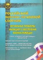 Российский военно-правовой сборник № 4: Актуальные вопросы жилищного обеспечения военнослужащих