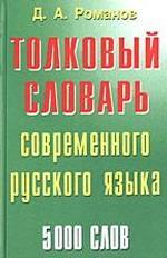 Толковый словарь современного русского языка. 5000 толкований трудных слов