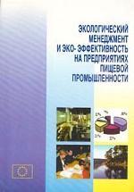 Экологический менеджмент и эко-эффективность на предприятиях пищевой промышленности