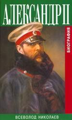 Александр II. Биография
