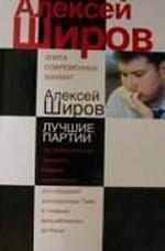 Алексей Широв