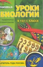 Уроки биологии в 10(11) классе