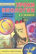 Уроки биологии в 11 классе