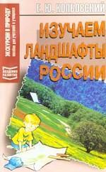 Изучаем ландшафты России