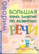 Большая книга занятий по развитию речи