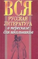 Вся русская литература в пересказе для школьников