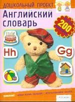 Английский словарь. Книга с наклейками
