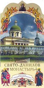 Свято-Данилов монастырь. Книга-подарок