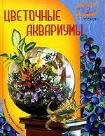 Цветочные аквариумы