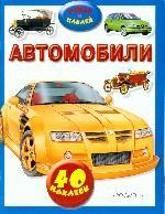 Автомобили. 40 наклеек