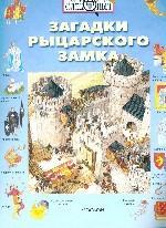 Загадки рыцарского замка