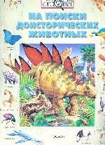 На поиски доисторических животных