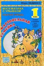 Картофельная семейка, 1 класс