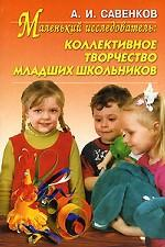 Маленький исследователь: коллективное творчество младших школьников