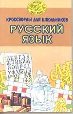 Кроссворды для школьников. Русский язык